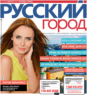 russian-speaking dc, washington, baltimore, maryland, русскоговорящие в вашингтоне, балтиморе, мэриленде
